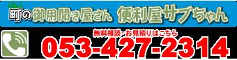 053-427-2314